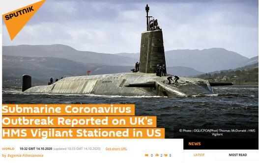 英国核潜艇停靠美国后,35名水兵新冠检测阳性