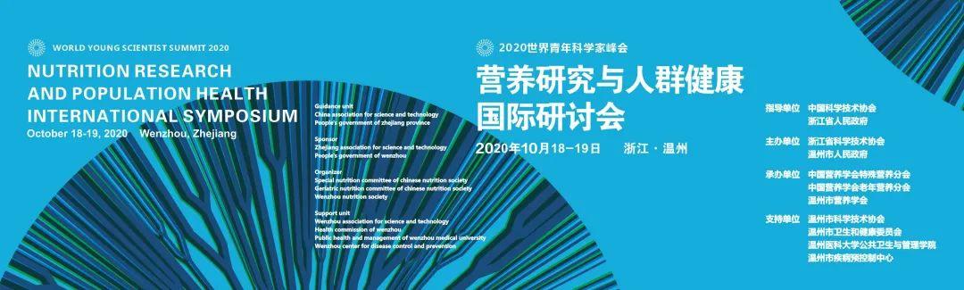 2020世界青年科学家峰会营养研究与人群健康国际研讨会 精彩不容错过!图片