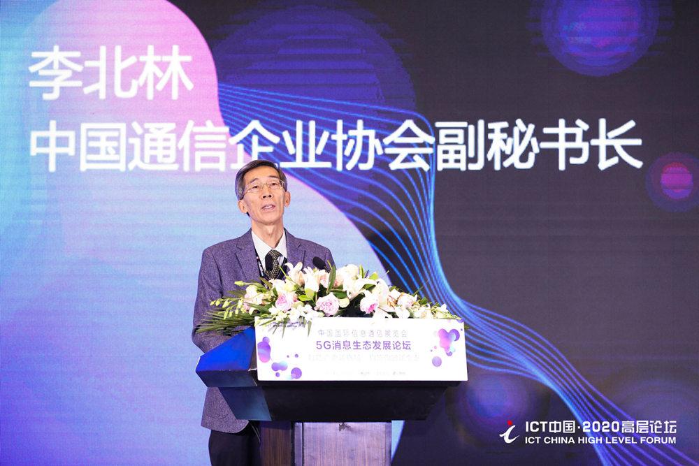 中国通信企业协会副秘书长李北林:我国5G基站数量已达60万个