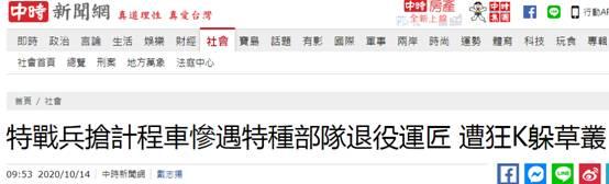 """""""台军战力为0""""实例:21岁特战兵抢劫 反被61岁退役特种兵KO图片"""