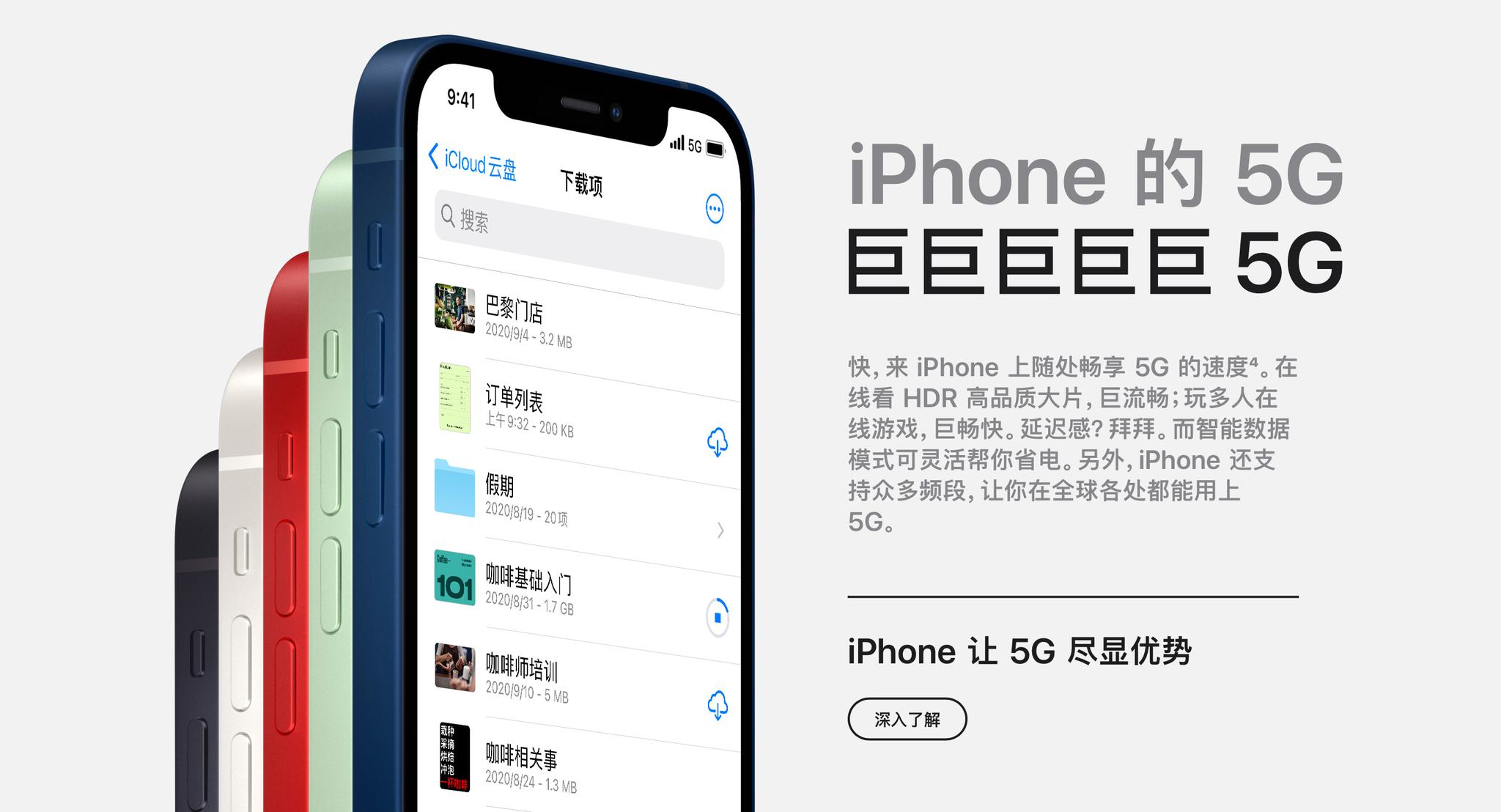 支持5G的iPhone12亮相!顶配11899元 配史上最大屏幕