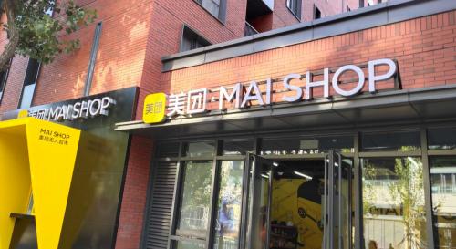 """美团""""炫技"""" 无人配送+微仓的MAI Shop价值几何?"""