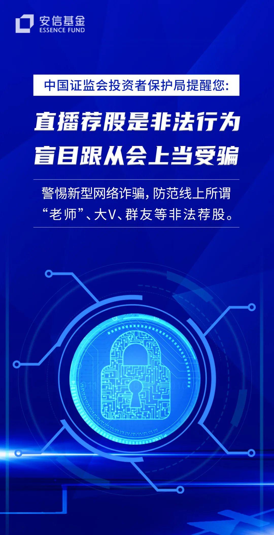 【投教专区】理性投资,警惕新型网络诈骗