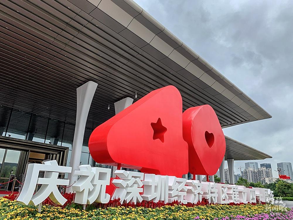 """△""""40""""是庆贺大会当天最夺目、计划最怪异的数字。4内里是一颗五角星,取自五星红旗,0内里是一颗爱心,这个标识的名字叫做""""星心相映"""",寓意着深圳是一颗嫡之星,也是一座爱心之城。(总台央视记者程铖拍摄)"""