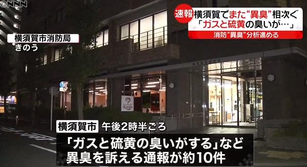 日本多地恶臭弥漫:居民投诉不断 戴口罩都能闻到