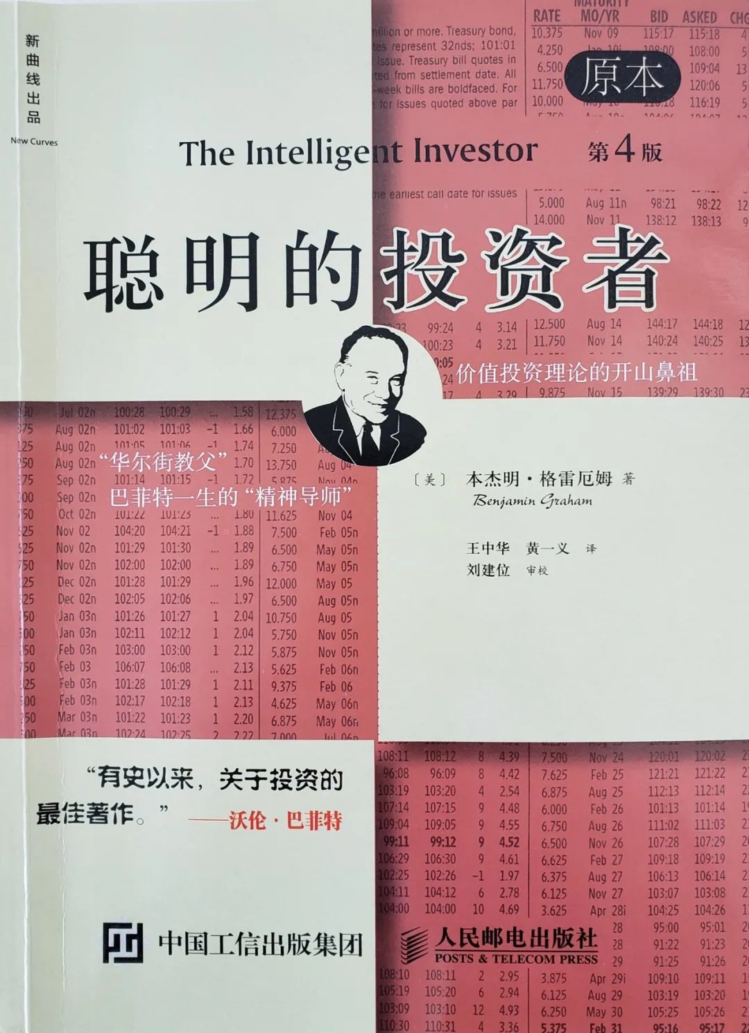 悦读 | 读《聪明的投资者》,品价值投资的矛与盾