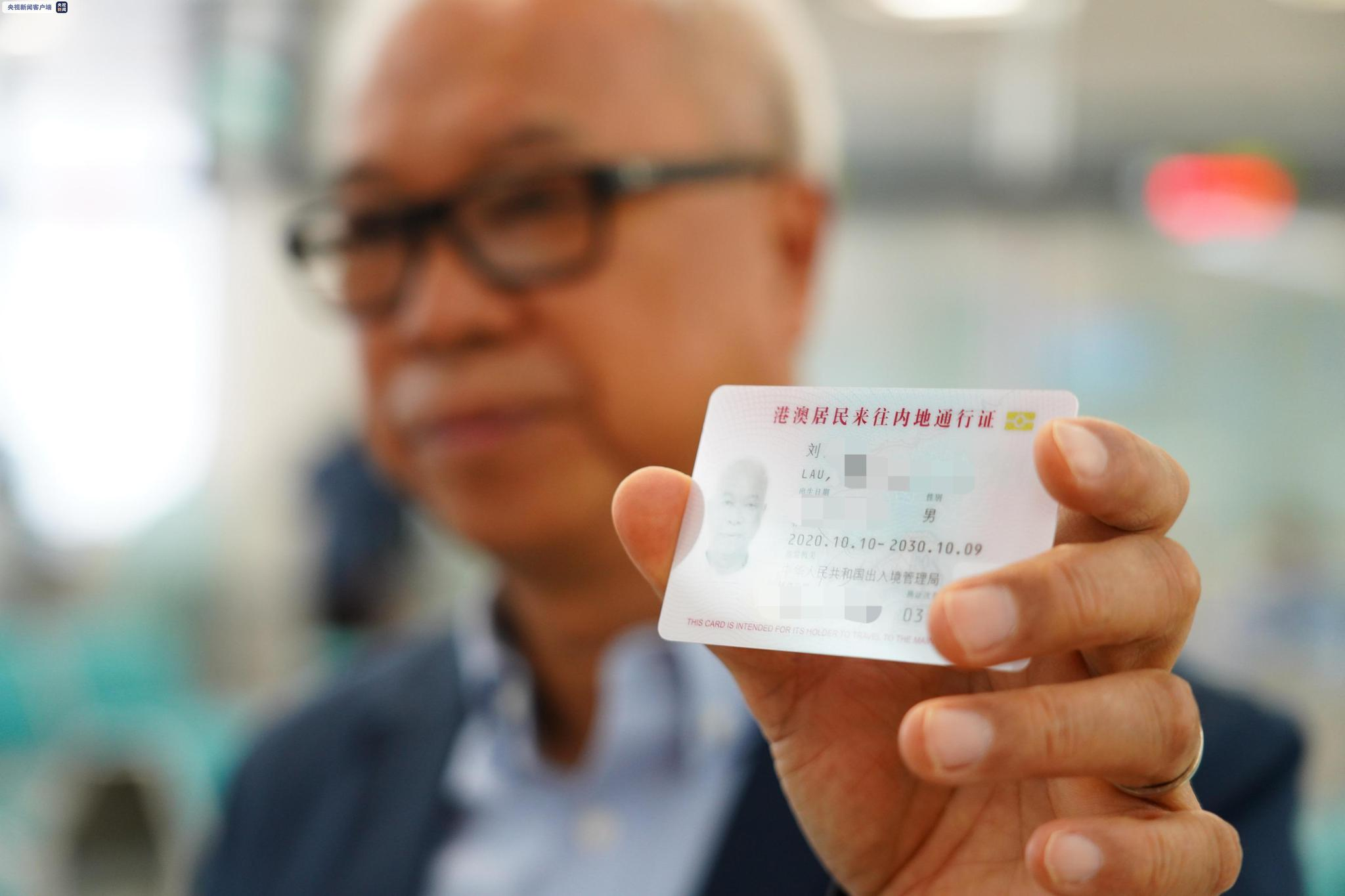 """便利港澳居民申办证件 全国首张内地办理""""回乡证""""签发图片"""