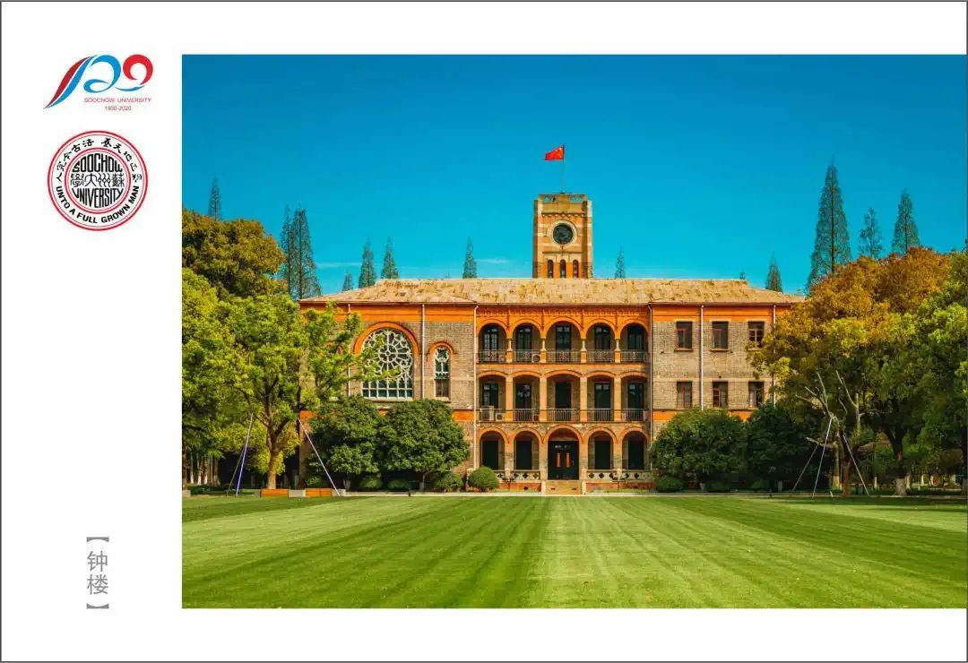 """快来""""云监工""""!苏州大学建校120周年,全球校友共建线上钟楼!"""