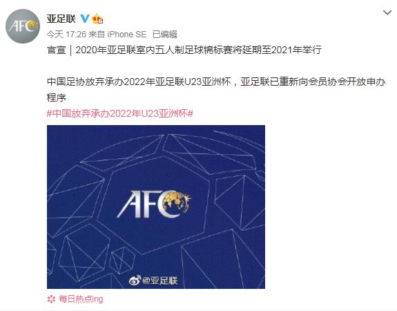 中国足协放弃承办2022年亚足联U23亚洲杯图片