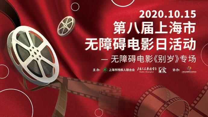 """每年放映200多场服务2万余人次,上海视障人士如何""""看到""""影院最新大片?图片"""