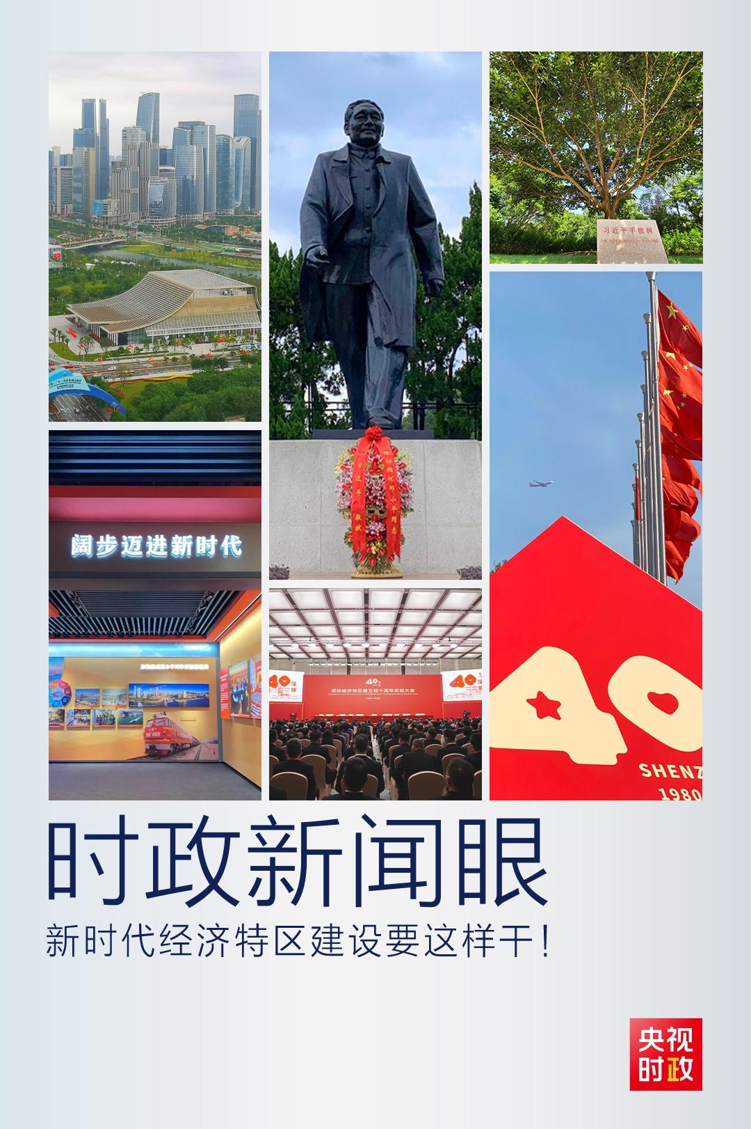"""四十""""圳""""当年,习近平强调新时代经济特区建设要这样干图片"""