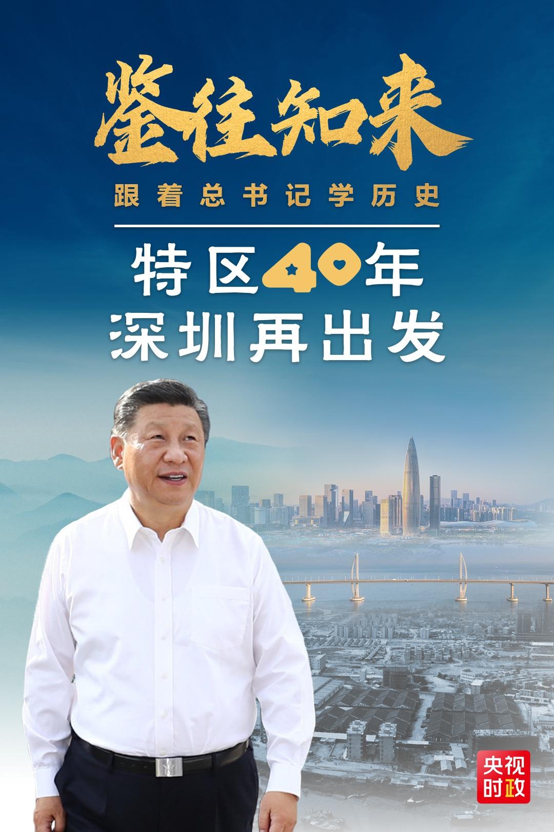 特区40年,深圳再出发图片