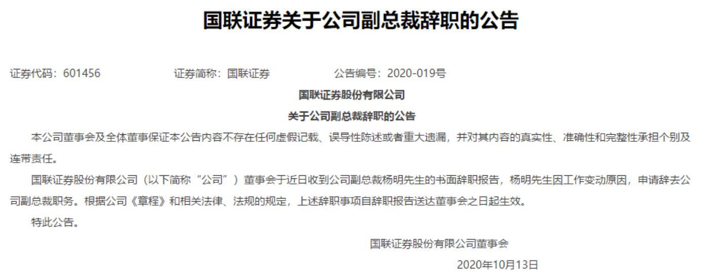"""国联证券副总裁杨明辞职 """"联姻""""失败又出高管""""离职"""""""