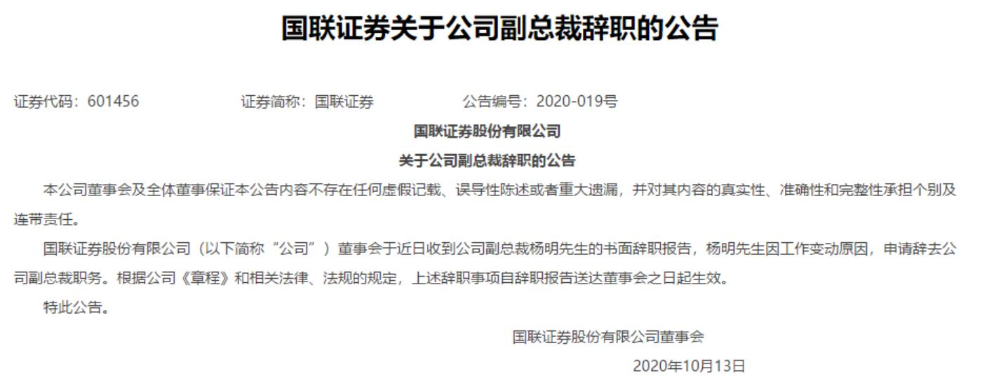 """国联证券副总裁杨明辞职,""""联姻""""失败又出高管""""离职"""""""