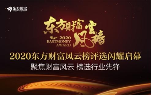 聚焦财富风云 榜选行业先锋——2020东方财富风云榜评选闪耀启幕