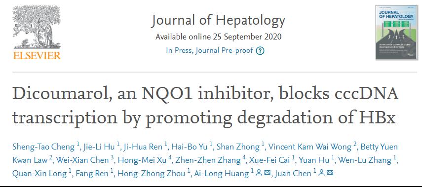 黄爱龙教授团队在《Journal of Hepatology》发文发现新型抗乙肝病毒的小分子化合物图片