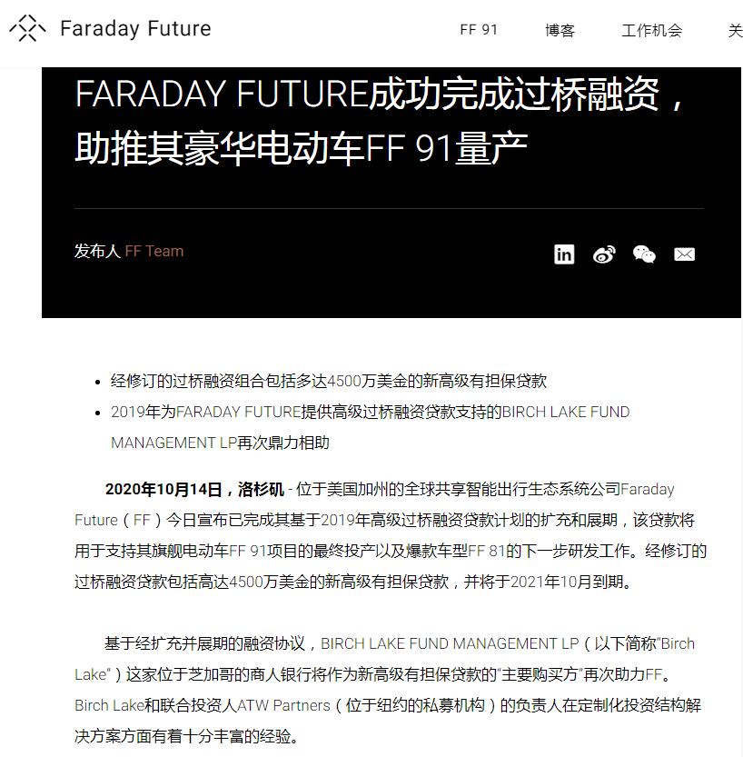 法拉第未来获美国两金融机构3亿元融资 贾跃亭的FF91要准备量产了