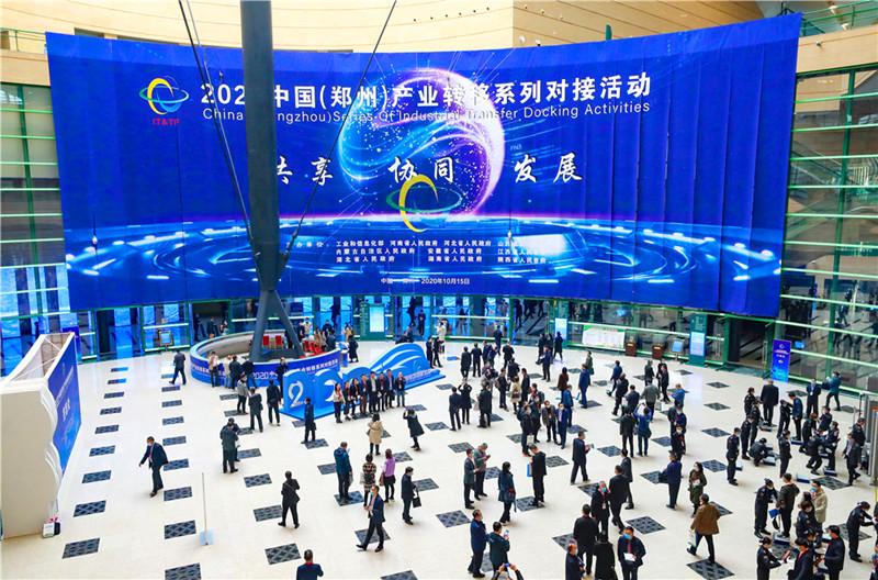 签约项目778个!2020中国(郑州)产业转移系列对接活动开幕图片