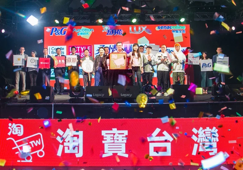 """阿里巴巴回应""""淘宝台湾将停止运营""""图片"""