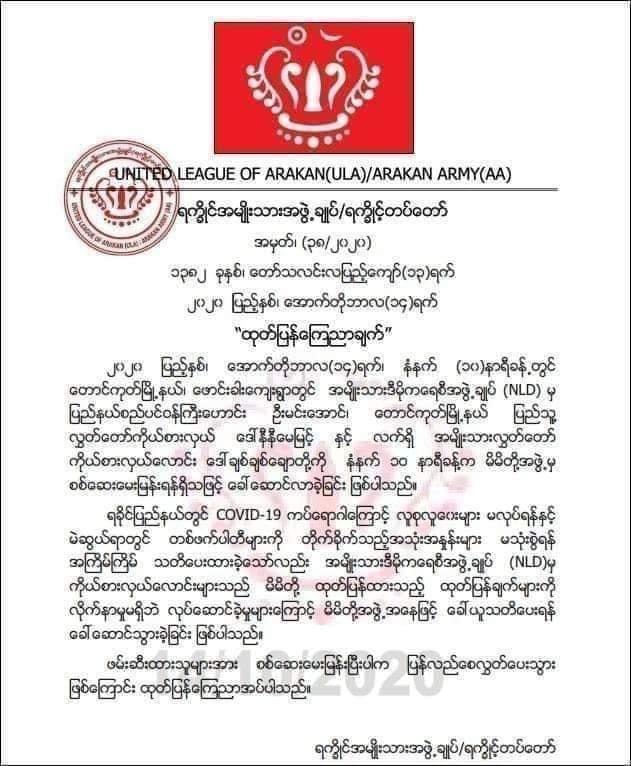 缅甸若开民族武装就抓捕三名民盟候选人发表声明