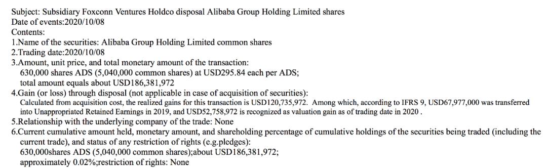 又一次卖掉阿里股票:富士康创投两年套现57.5亿元,投资回报率超2800%