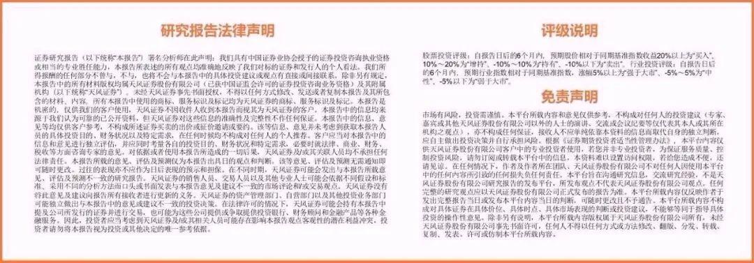 【天风电子】同兴达:Q3业绩大超市场预期,份额提升持续高成长