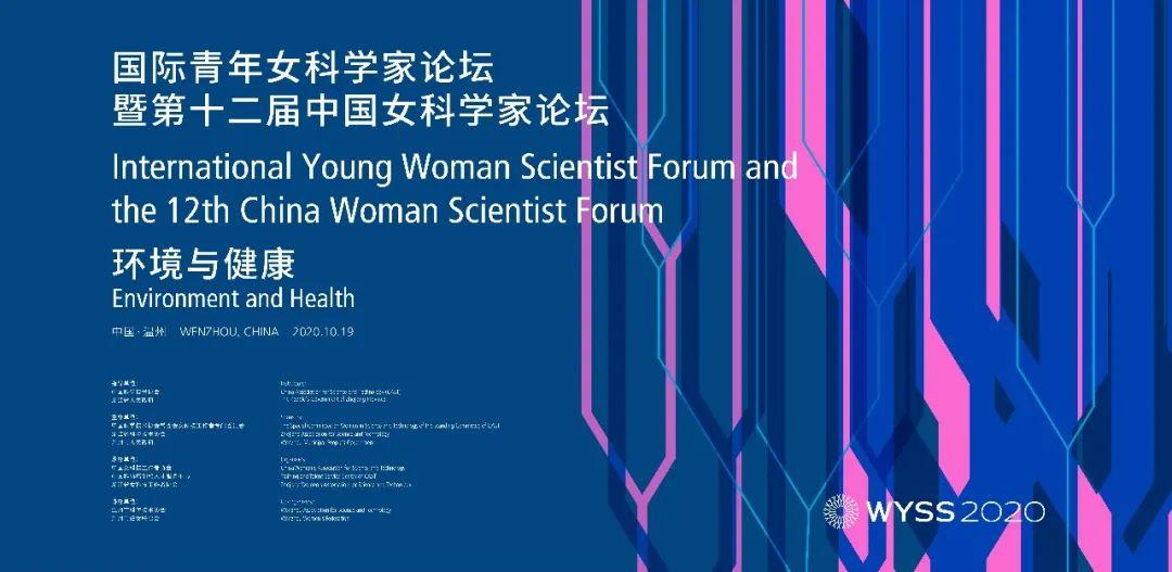 2020世界青年科学家峰会国际青年女科学家论坛,精彩抢先看图片