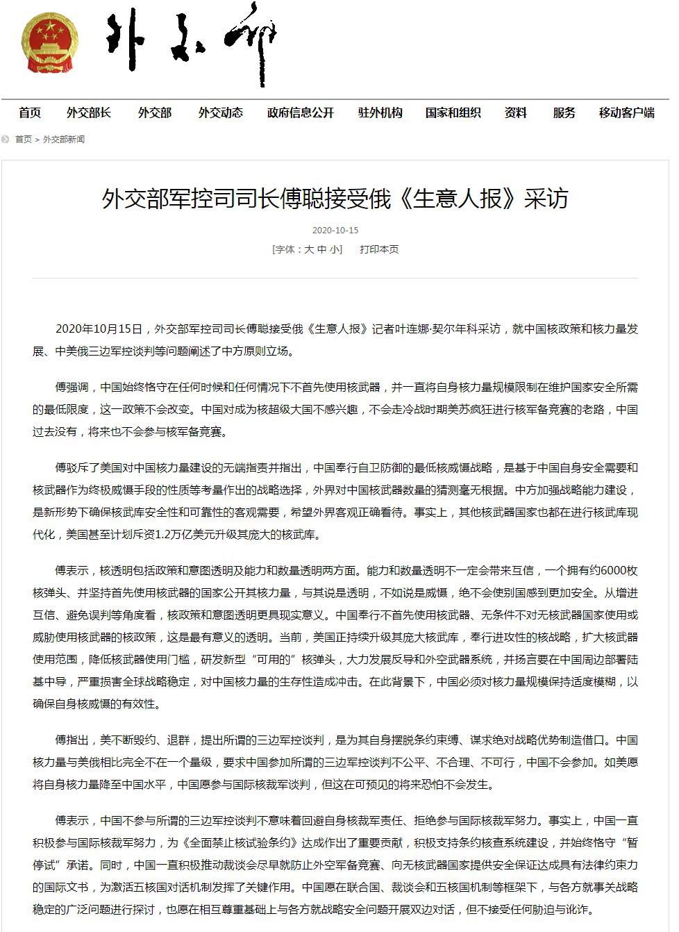美对中国核力量建设无端指责 外交部军控司司长驳斥图片