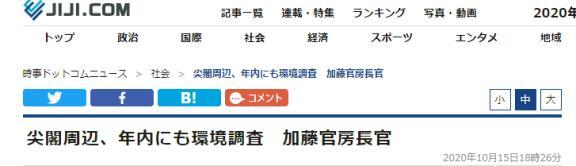 """日本环境省计划今年对钓鱼岛进行""""自然环境调查"""""""