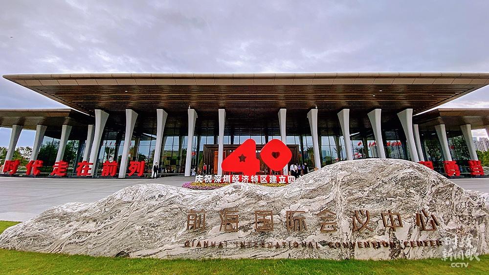 △庆贺大会在前海国际集会中央举办。(总台央视记者张宇拍摄)
