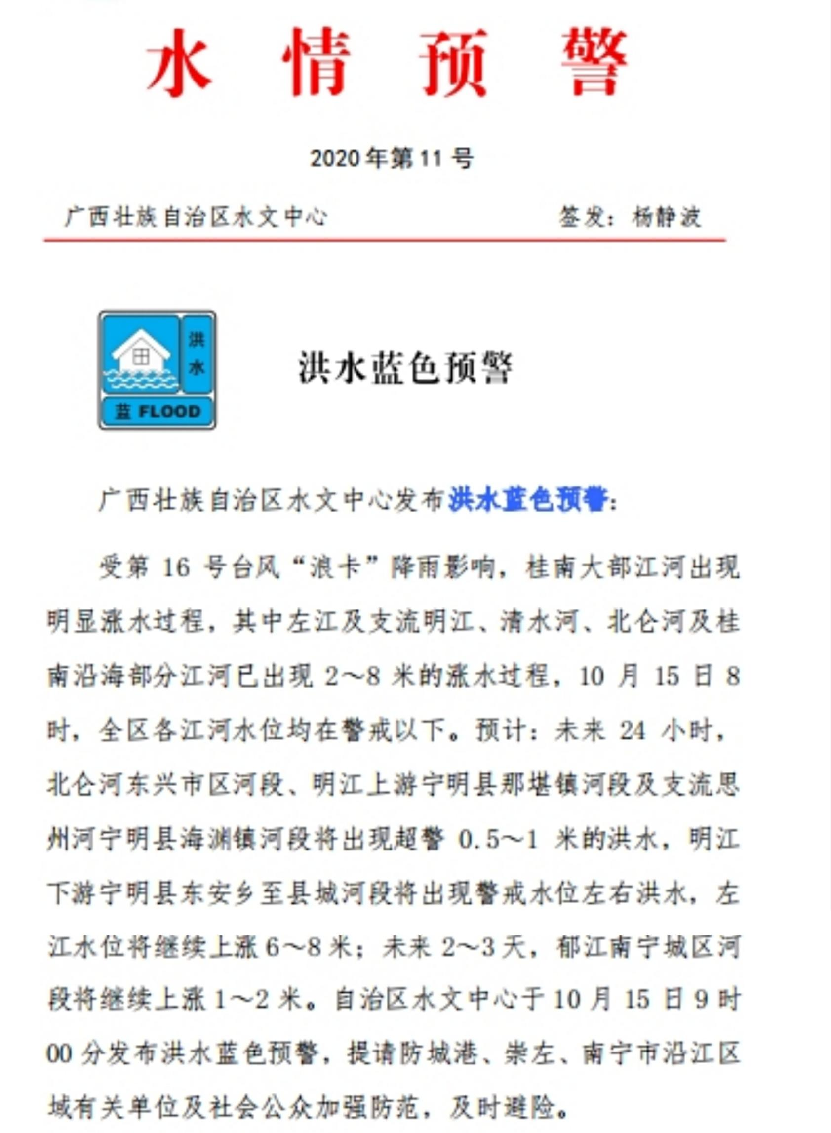 """受台风""""浪卡""""影响 多条江河将超警  广西发布洪水蓝色预警图片"""