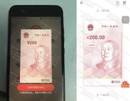 数字人民币亲测报告来了 与支付宝、微信有啥区别?