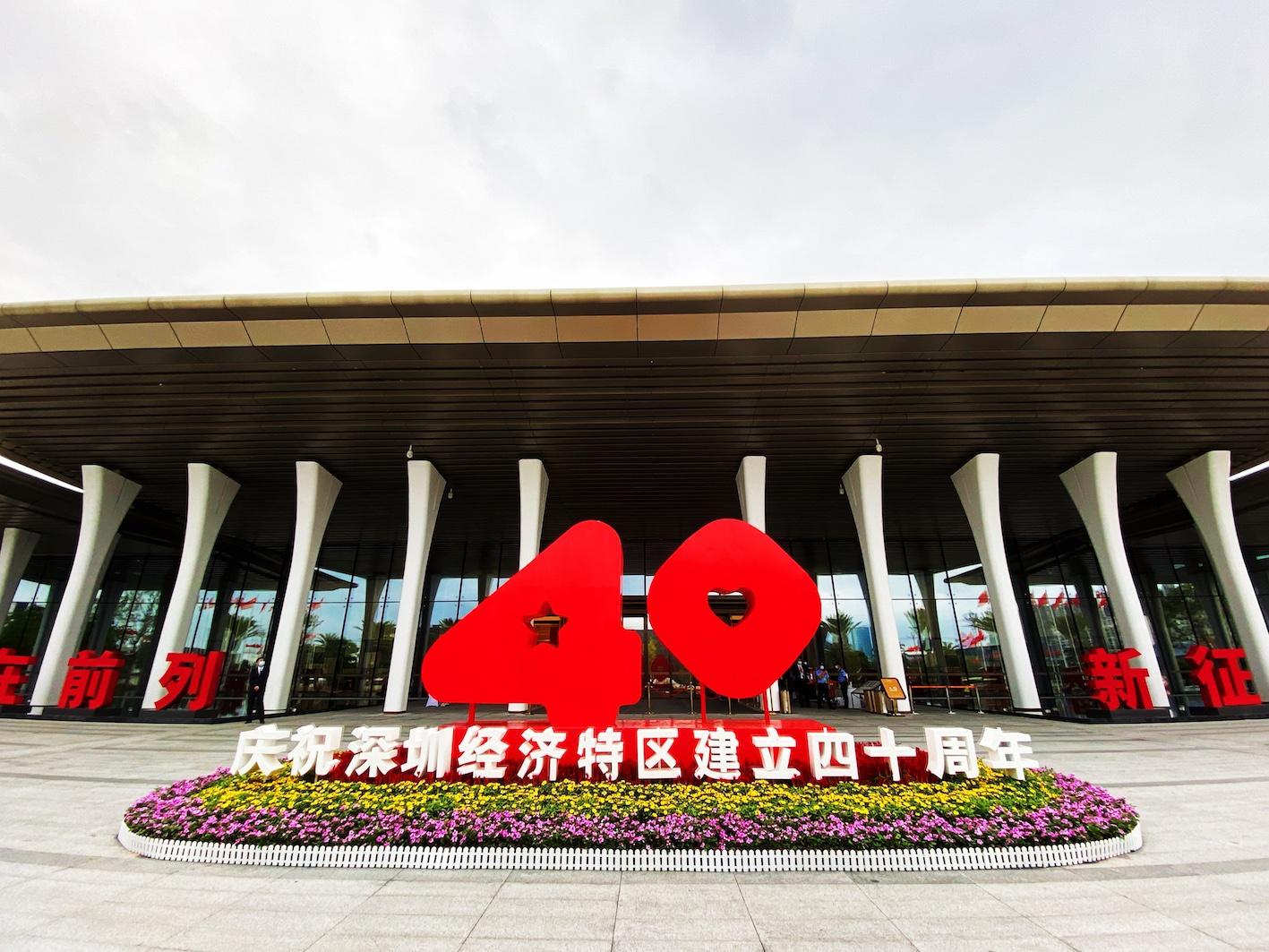 △深圳前海国际集会中央(总台央视记者张宇拍摄)