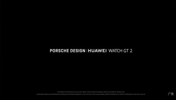 华为Mate 40发布会22日召开 Watch GT2保时捷将亮相