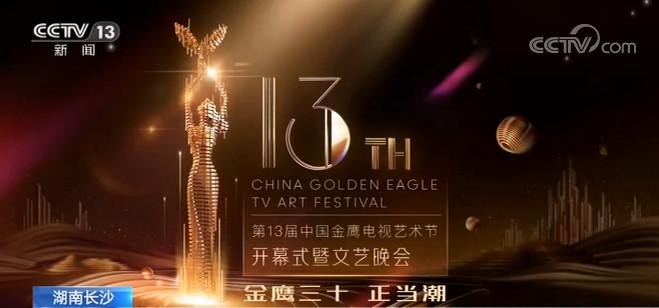 第13届中国金鹰电视艺术节16日晚开幕图片