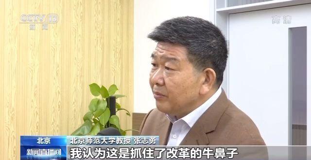 中国首个教育评价系统性改革方案出台图片