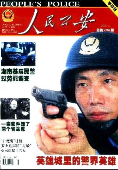 """昔日""""警界英雄""""自首!破惊天爆炸案的他如何走到这一步?图片"""