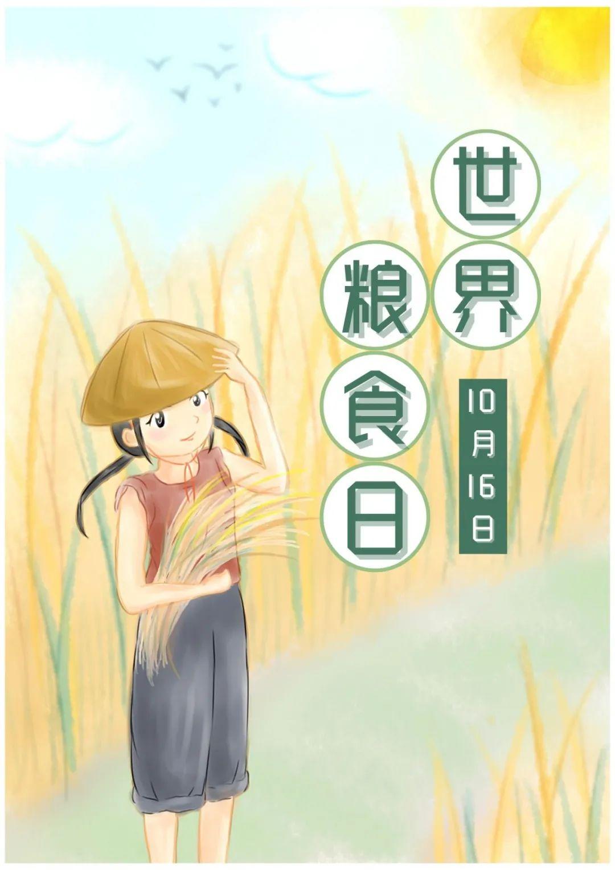 """华农人,让""""中国饭碗""""更有分量!图片"""