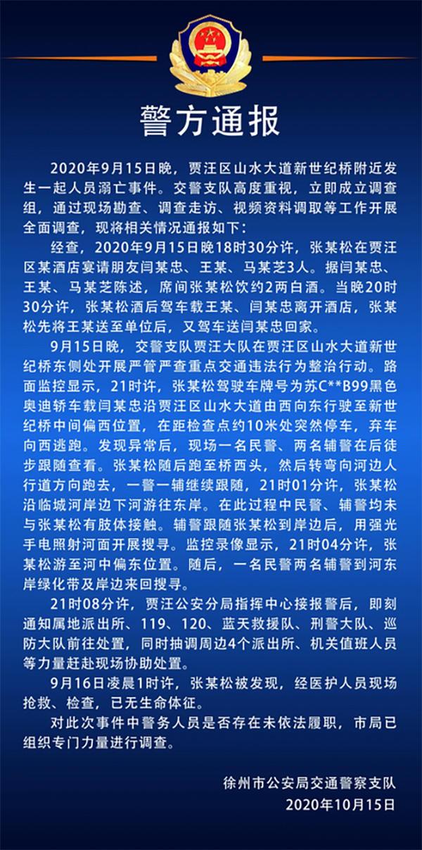 被查酒驾男子坠河溺亡 徐州警方:调查警务人员是否未依法履职图片
