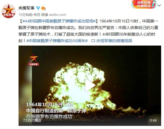 44秒回顾中国首颗原子弹爆炸成功现场图片