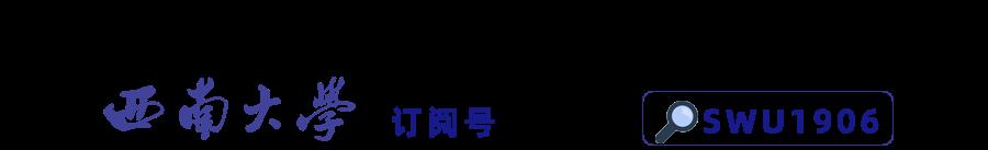 学校举办新农科实习暨劳动教育实践出征仪式 | 国家扶贫日@西南大学图片