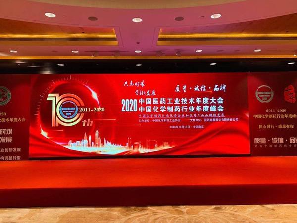 """海思科医药集团荣登""""2020中国化学制药行业优秀企业和优秀产品品牌榜"""""""