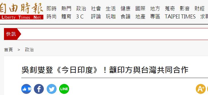 """吴钊燮登印媒炒作""""台印合作"""",岛内网友:可不可怜图片"""