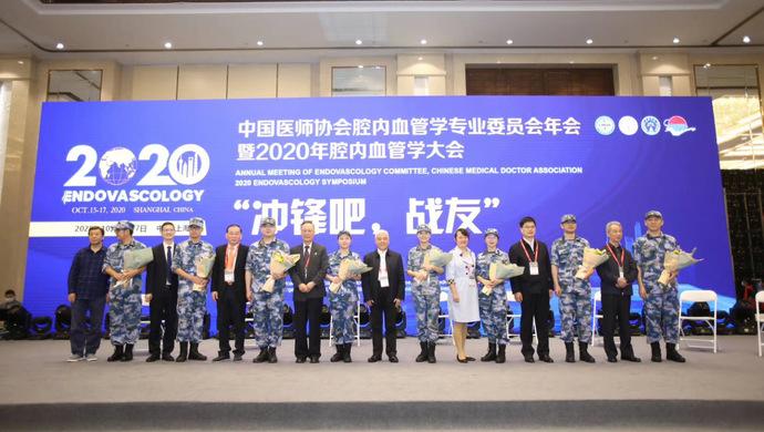 上海长海医院举办2020年腔内血管学大会图片