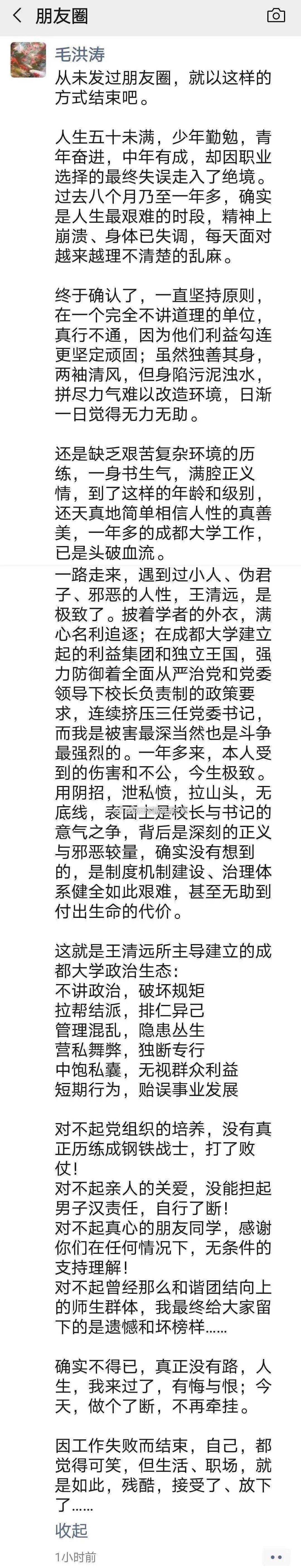 """成都大学党委书记溺水身亡,生前发绝笔信指控""""受到伤害和不公""""图片"""