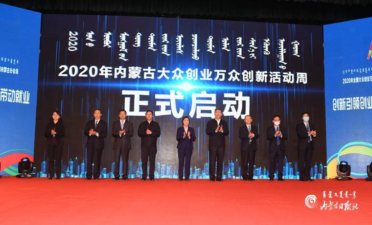 2020年全国大众创业万众创新活动周内蒙古分会场启动 布小林出席启动仪式并讲话图片