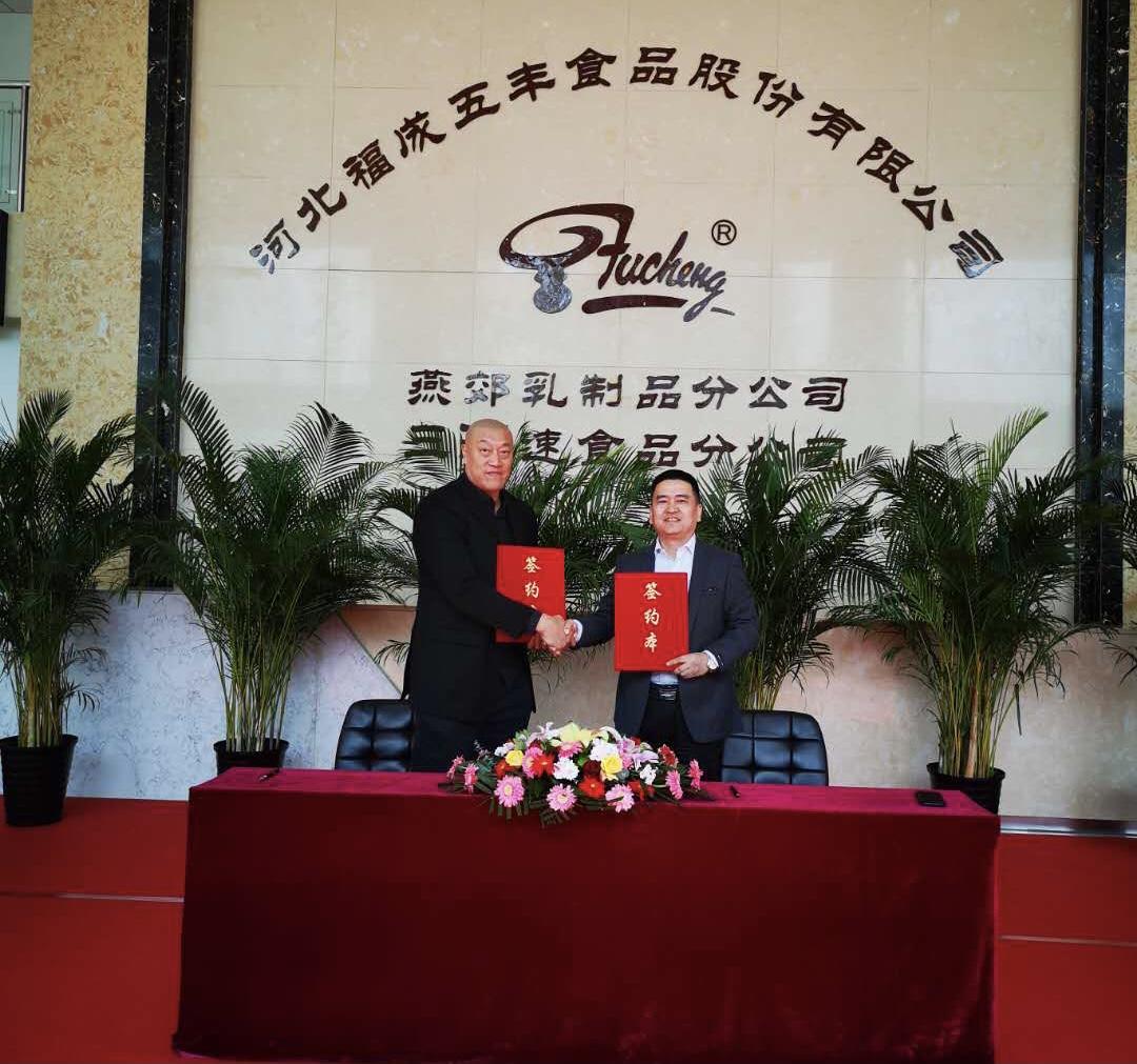 福成股份携手龙领体育 打造运动营养食品产业新模式
