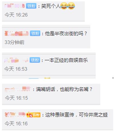 """台湾名嘴称""""大陆经济大崩溃"""" 网友:井底之蛙图片"""