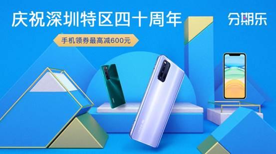 庆祝深圳特区建立40周年 乐信旗下分期乐商城补贴让利用户
