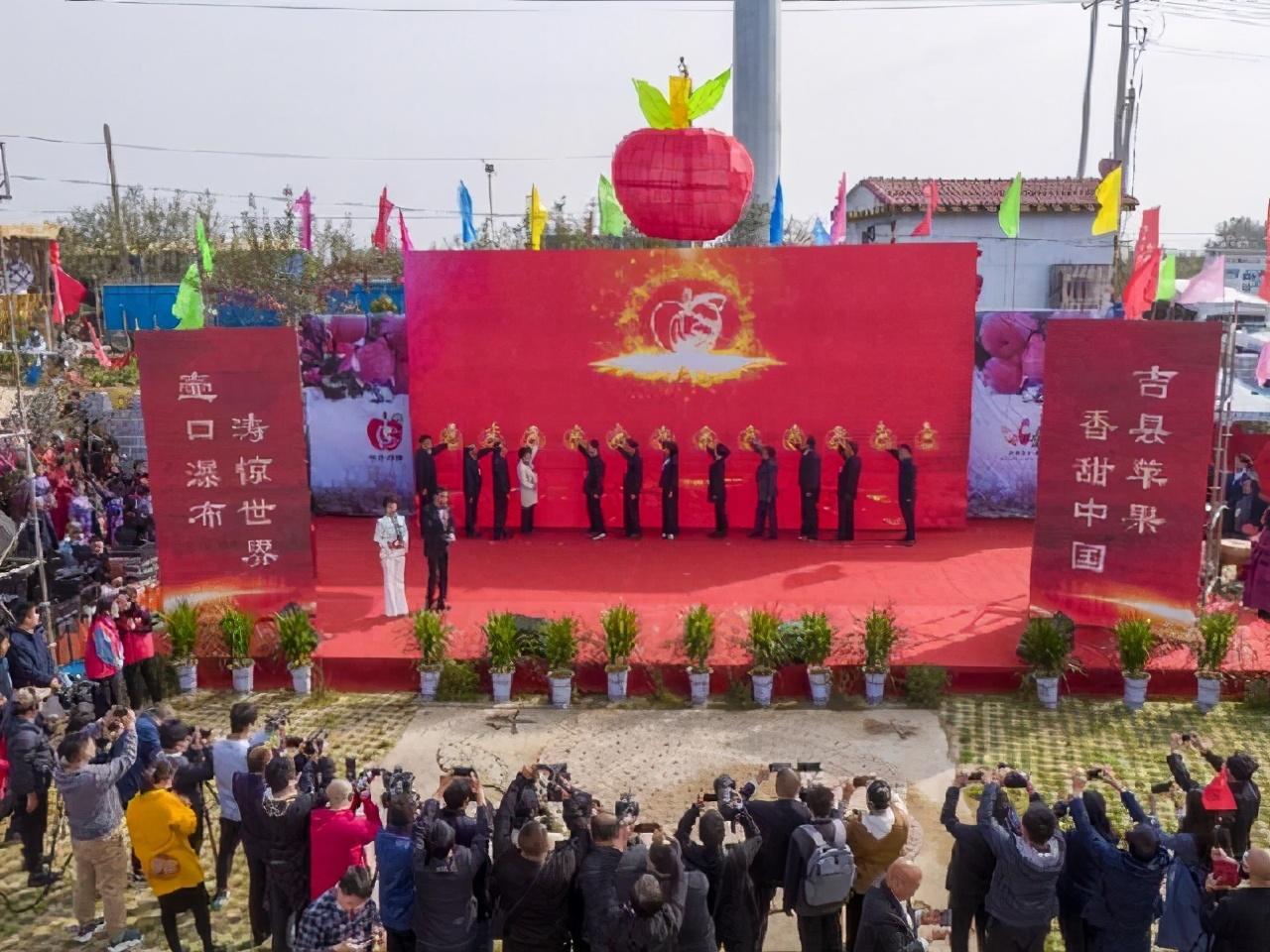 2020年吉县苹果文化艺术节启幕